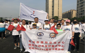 Changzhou International Exchange Center participated in the public welfare activities of